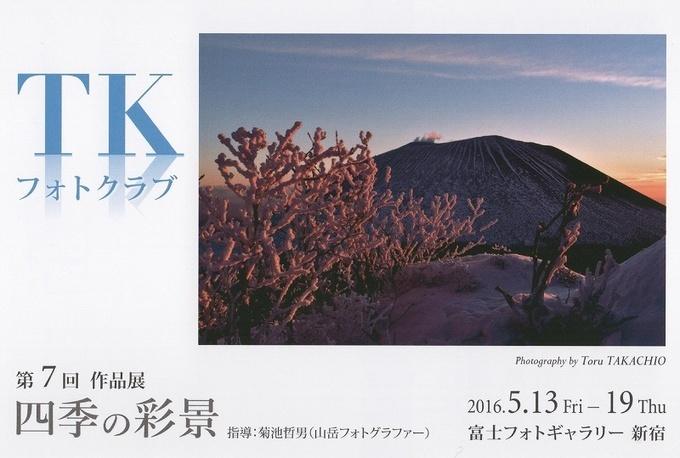 m_TK2016_001.jpg
